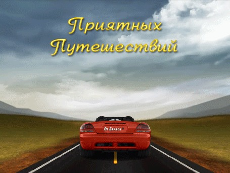Анимация Спортивное авто едет по дороге на фоне неба в облаках с фразой пожеланием Приятных Путешествий