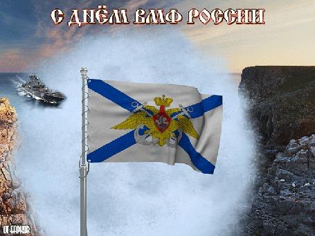 Анимация На фоне бушующих волн с военным кораблем, развевается военно-морской флаг России (С Днем ВМФ России)