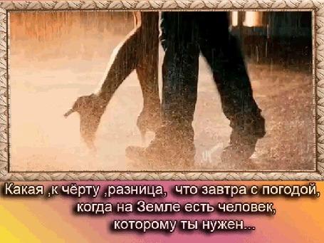 Анимация Мужчина танцует с девушкой под дождем, (Какая, к черту, разница, что завтра с погодой, когда на Земле есть человек, которому ты нужен)