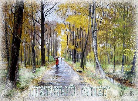 Анимация Девушка идет по аллее парка с зонтом под первым снегом (ПЕРВЫЙ СНЕГ), by Olga 48
