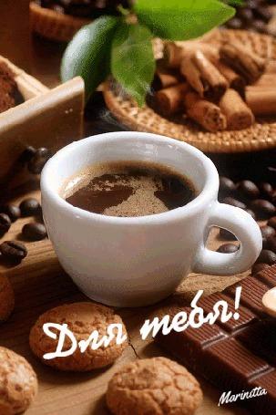 Анимация Чашка горячего кофе и сладости на столе, (Для тебя! )
