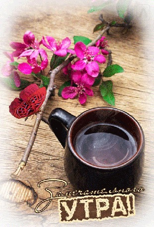 Анимация Чашка горячего кофе и бабочка на цветущей веточке, (Замечательного утра! )