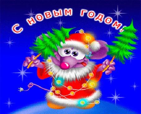 Анимация Крыса в новогодней одежде держит в лапах елочки (С Новым Годом!)