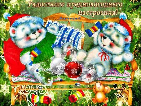 Анимация Два медвежонка в новогодних шапочках сидят на диване на фоне елочных шаров и мышки, (Радостного предновогоднего настроения!) by Аленький