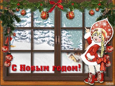 Анимация Девочка снегурочка стоит у окна на фоне катящегося на лыжах Деда Мороза, заснеженных елей в обрамление елочных веток с шишками и елочных шаров (С Новым Годом!) by Бабуля
