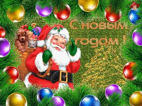 Анимация Дед Мороз с мешком подарков машет рукой на фоне елочных веток и елочных шаров (С Новым Годом!)