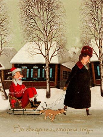 Анимация Женщина в зимней одежде везет на санках Деда Мороза по улице деревни, рядом бежит собака (До свидания Старый год.)