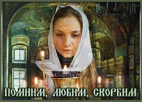Анимация На родительский день в церкви, у лампадки со свечей, стоит девушка. По щеке катится слеза.(Помним, Любим, Скорбим)
