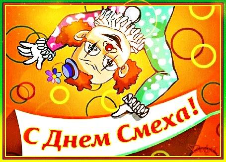 Анимация Клоун, под куполом цирка, держет в руке плакат с поздравлением (С Днем Смеха!)