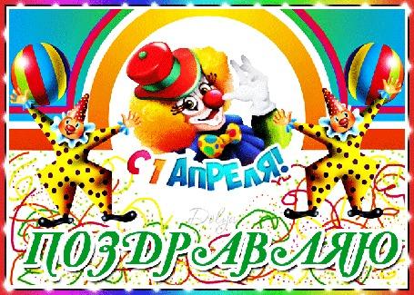 Анимация На арене цирка клоуны поздравляют с праздником 1 апреля (Поздравляю С 1 апреля)