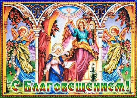 Анимация Иконостас Благовещение. Изображены - Дева Мария, Архангел Гавриил и Ангелы. (С Благовещением!)
