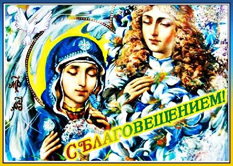 Анимация Среди лилий стоит Дева Мария и Архангел Гавриил. На руке у Марии сидит бабочка, а над головой парит голубь. (С Благовещением!)