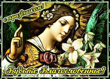 Анимация Архангел Гавриил с лилиями в руке благословляет Деву Марию (с праздником! будьте благословенны!)