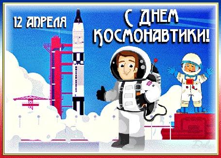 Анимация На фоне неба взлетает ракета, на космодроме стоят космонавты (12 апреля - день космонавтики)