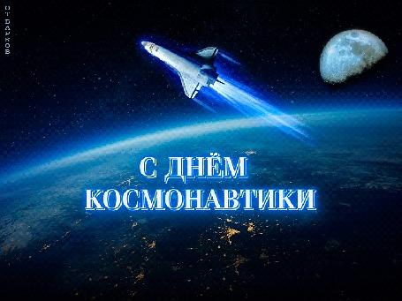 Анимация Космический корабль взлетает в космос на фоне ночного неба с луной и фразой С Днем Космонавтики