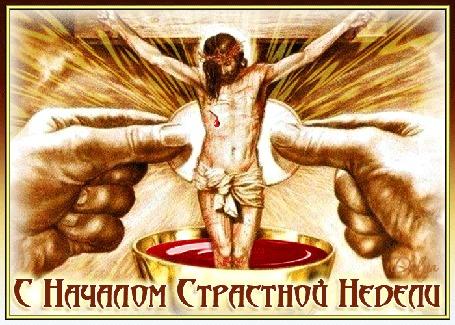 Анимация В граале стоит Иисус, у которого из раны капает кровь (С началом страстной недели)
