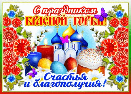 Анимация Среди красных цветов, на фоне неба, изображены - церковь, пасха, крашенные яйца, веточки вербы и свечи. (С праздником Красной Горки! Счастья и благополучия!)