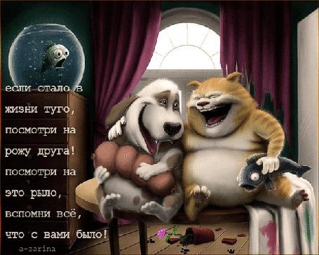 Анимация Два тресковых старых друга ржут до упаду, вспоминая былое, (Если в жизни стало худо -Посмотри на рожу друга. Посмотри на это рыло - Вспомни все, что с вами было! ), автор A-zarina