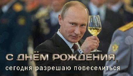 Анимация Путин дает добро, (С Днем Рождения, сегодня разрешаю повеселиться), автор A-zarina